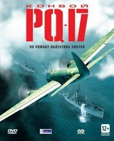 конвой pq-17 2004 сериал