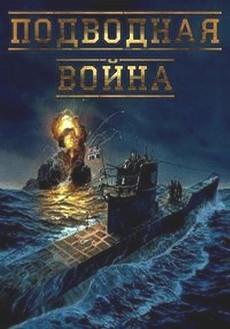 подводная война 2015 смотреть онлайн