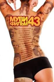 Муви 43