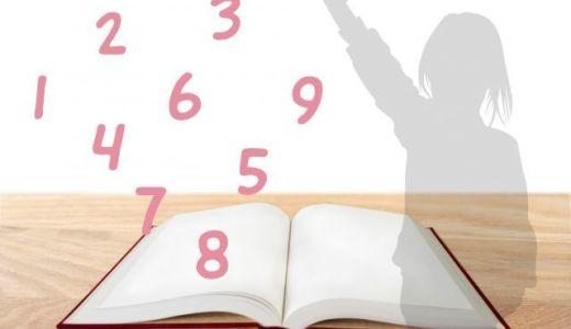 【数秘術】現在数・過去数・未来数が同じだとどうなる?