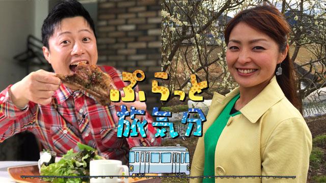 eo光チャンネル「ぷらっと旅気分」