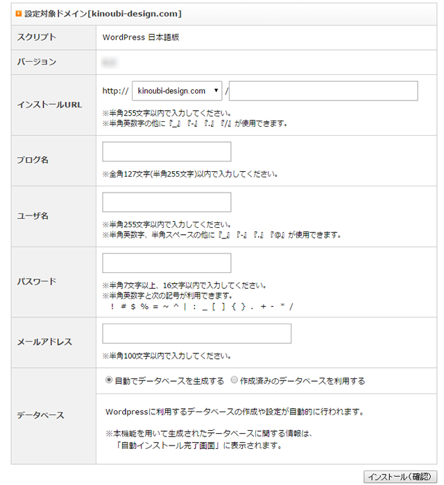 エックスサーバーのWordPressインストール画面