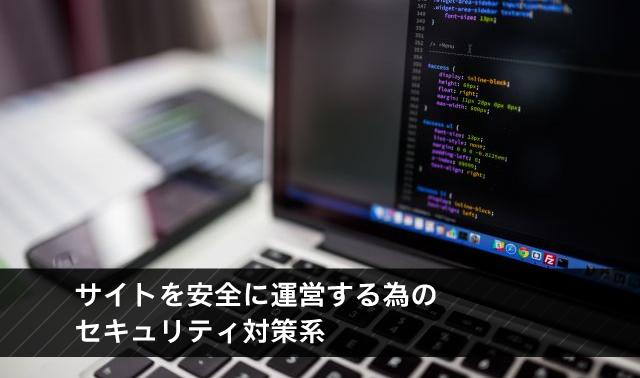サイトを安全に運営する為のセキュリティ対策系