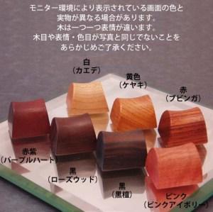 木の指輪 木材
