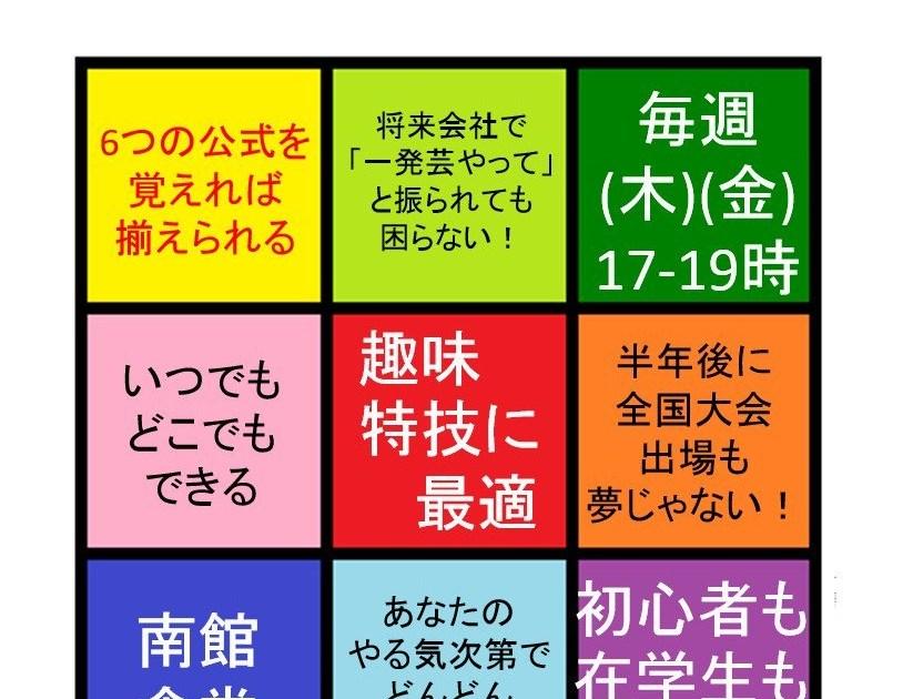 静岡大学(浜松)ルービックキューブ同好会