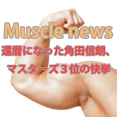 還暦になった角田信朗、マスターズ3位の快挙