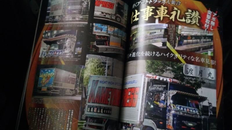 カミオンではありえない!これが働くデコトラ仕事車ストリート写真の世界だ!www
