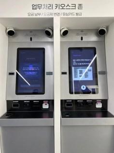 voice kiosk