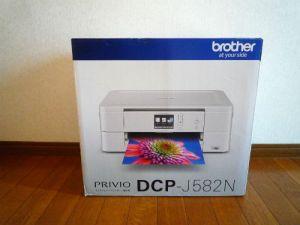 ブラザープリビオの箱