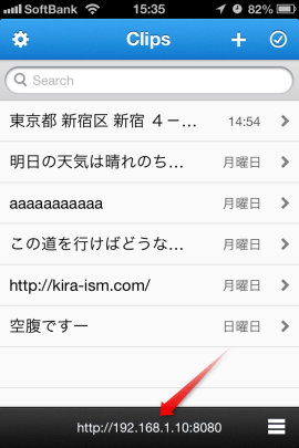 Lazy Text_iPhone