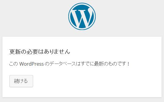 WordPressエラー画面