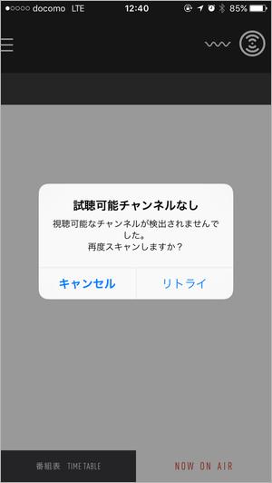 i-dio アプリ アラート