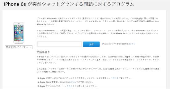 iPhone6Sのバッテリ交換プログラム