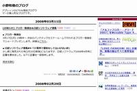 小野和俊のブログ.jpg