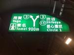角のない進路表示版