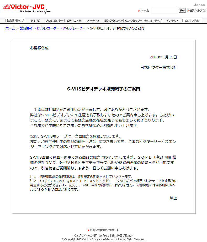 S-VHSご案内