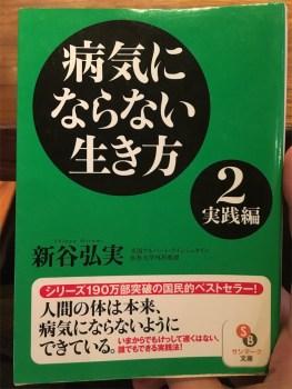 新谷弘実先生の本が好き。