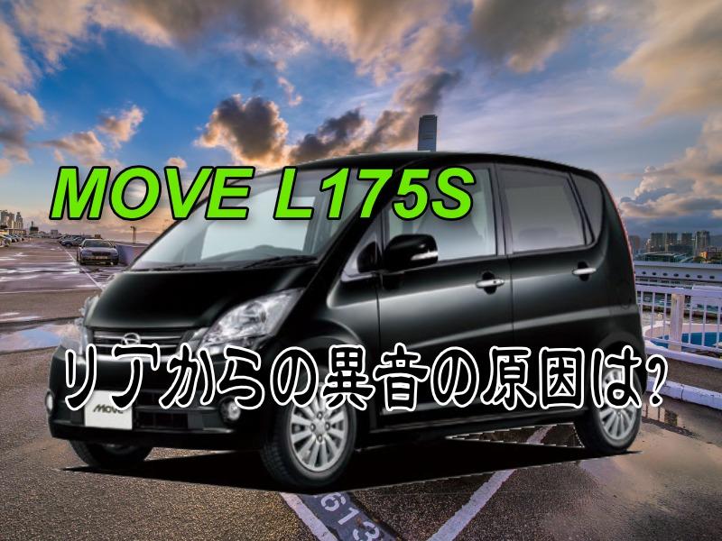move 175