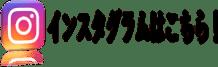 徳島県,徳島市,塗装,屋根塗装,外壁塗装,住宅塗装,煌工房,インスタグラムリンク