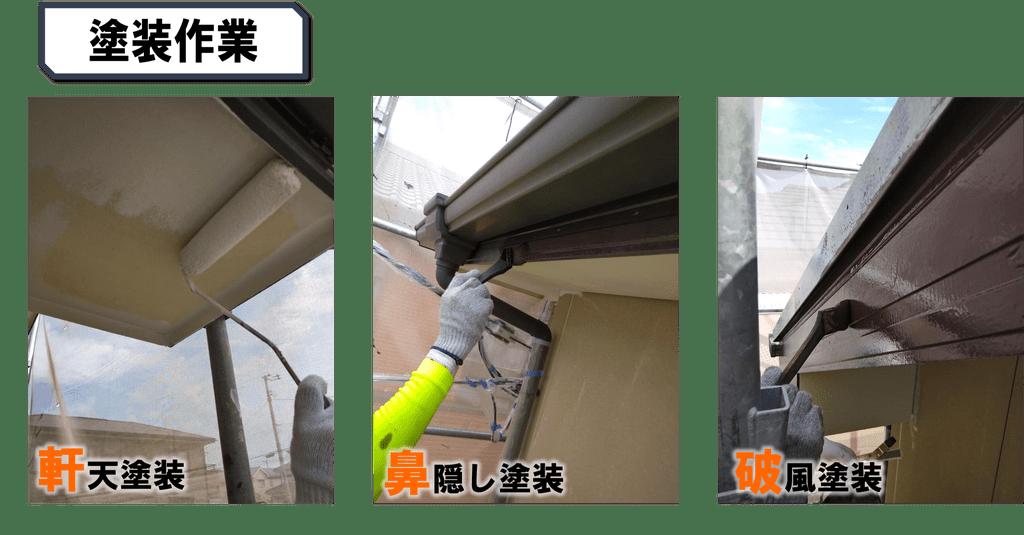 徳島県,鳴門市の住宅塗装写真