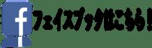 徳島県,徳島市,塗装,屋根塗装,外壁塗装,住宅塗装,煌工房,フェイスブックリンク
