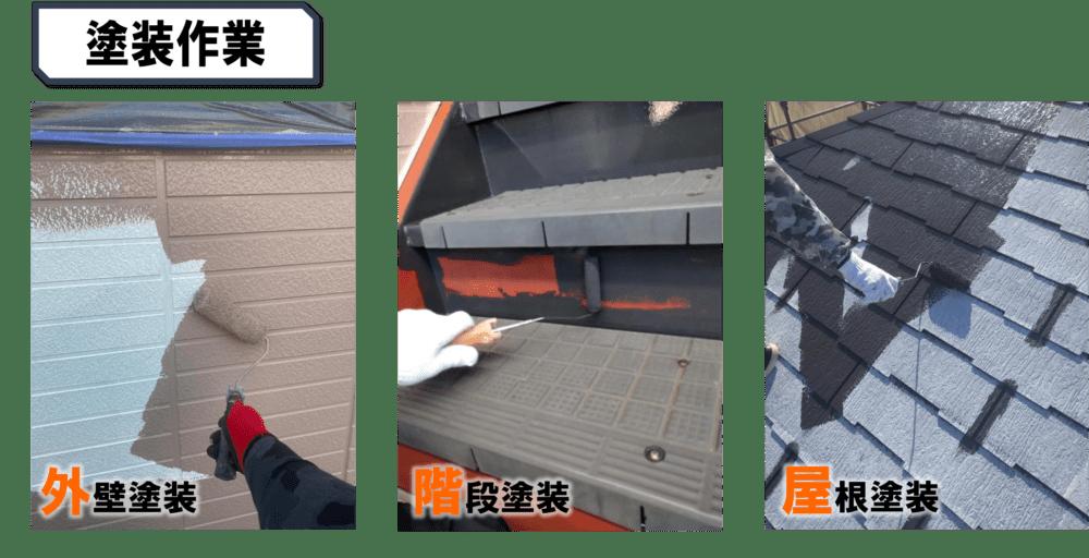徳島県,徳島市の屋根外壁塗装写真