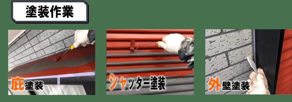 徳島県,徳島市の外壁塗装写真
