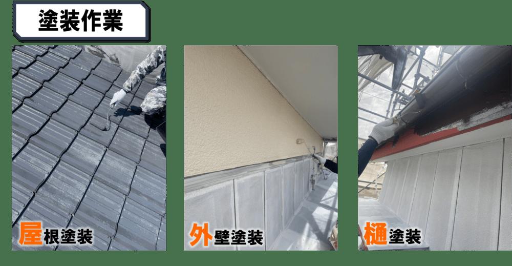 徳島県,下助任町の屋根外壁塗装写真