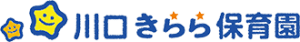川口きらら保育園ロゴ