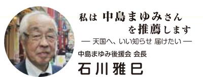 中島まゆみ後援会 会長 石川雅巳