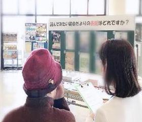 市民ホール アンケート調査