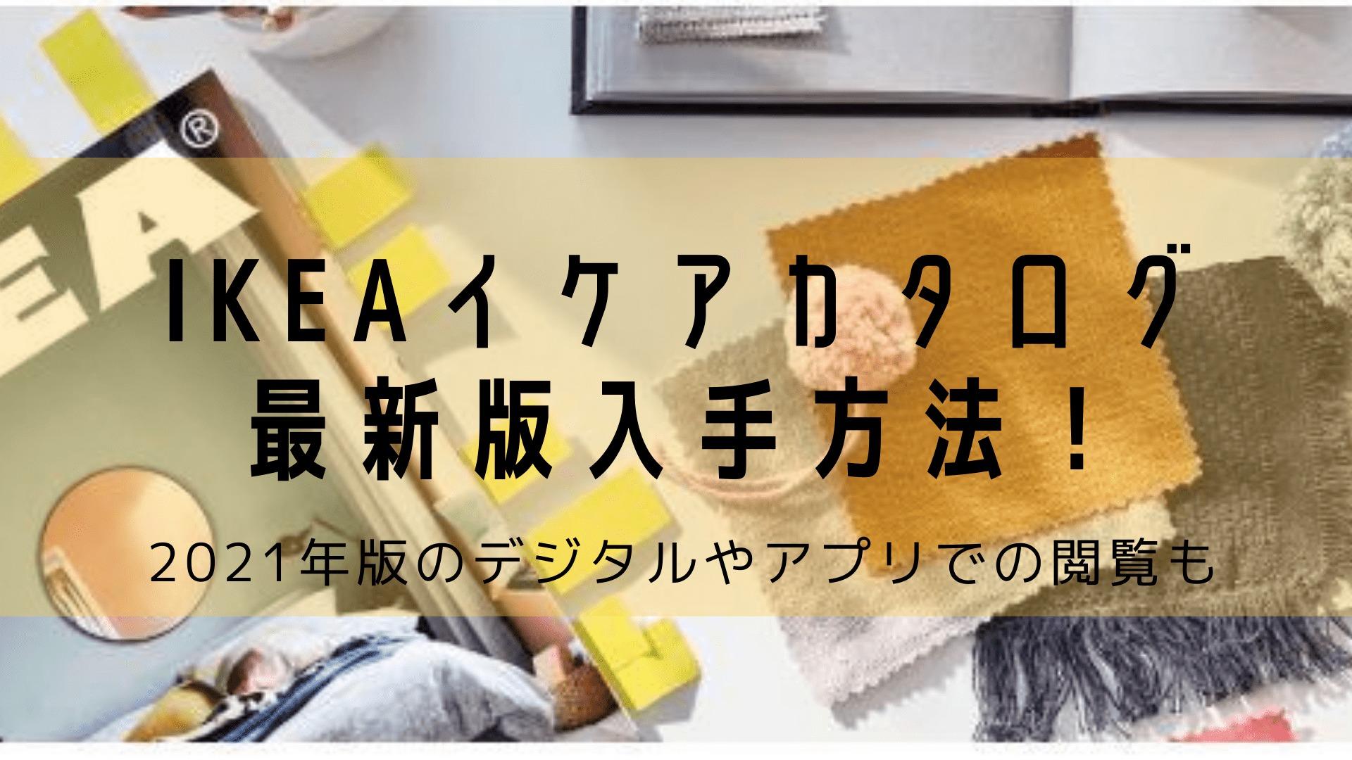 IKEA カタログ最新版入手方法