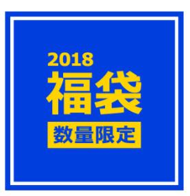 福袋2018画像