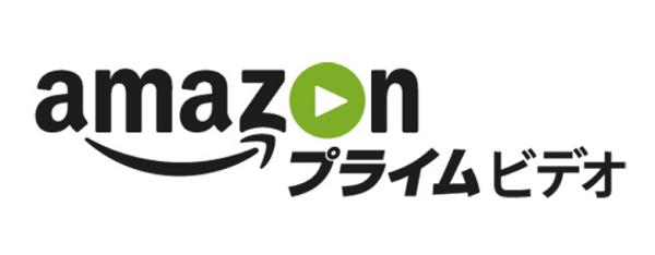 アマゾンプライムビデオの料金はいくら?無料で見る方法や契約の仕方