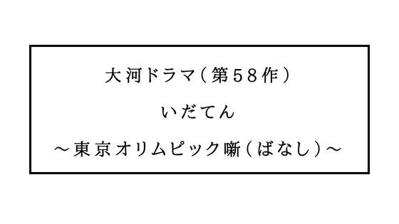 2019年大河ドラマ【いだてん】キャストとあらすじ、語り手や音楽も決定!