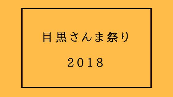 目黒さんま祭り画像