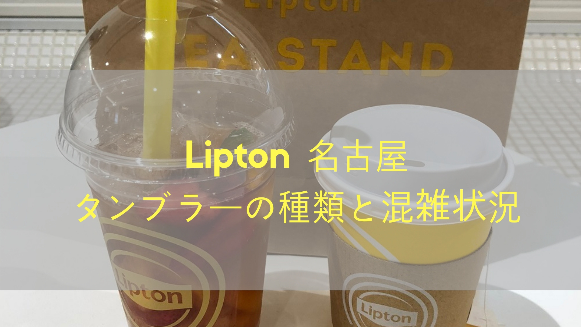 リプトン名古屋ラシック店タンブラーの種類とお得情報!待ち時間や混雑状況は?