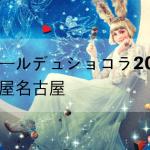 高島屋名古屋バレンタイン2019いつからいつまで?営業時間と整理券の配布場所!