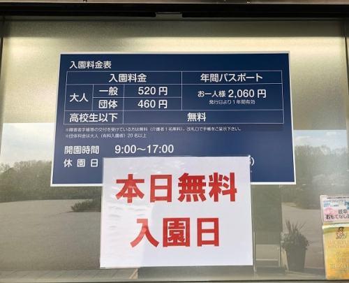 花フェスタ記念公園無料