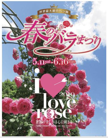 春のバラ祭り2019