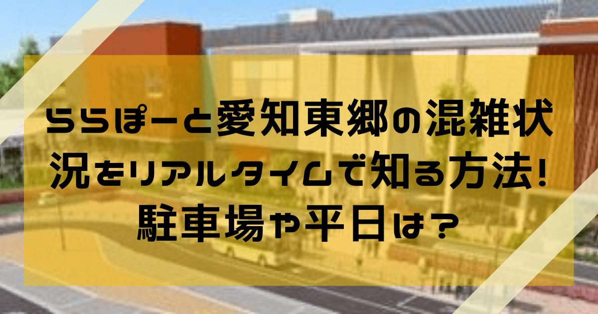 ららぽーと愛知東郷の混雑状況をリアルタイムで知る方法!駐車場や平日は?