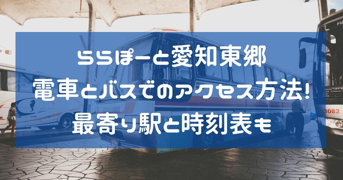 ららぽーと愛知東郷電車とバスでのアクセス方法!最寄り駅と時刻表も
