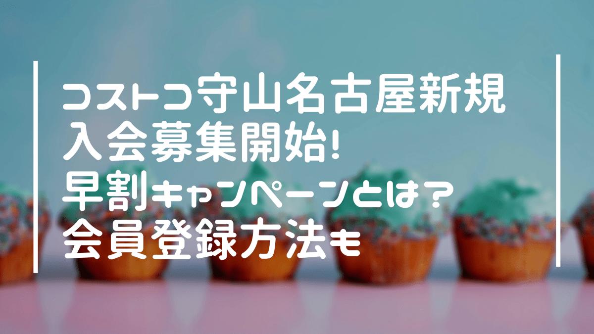 コストコ守山倉庫店名古屋新規会員募集開始!早割キャンペーンとは?会員登録方法も