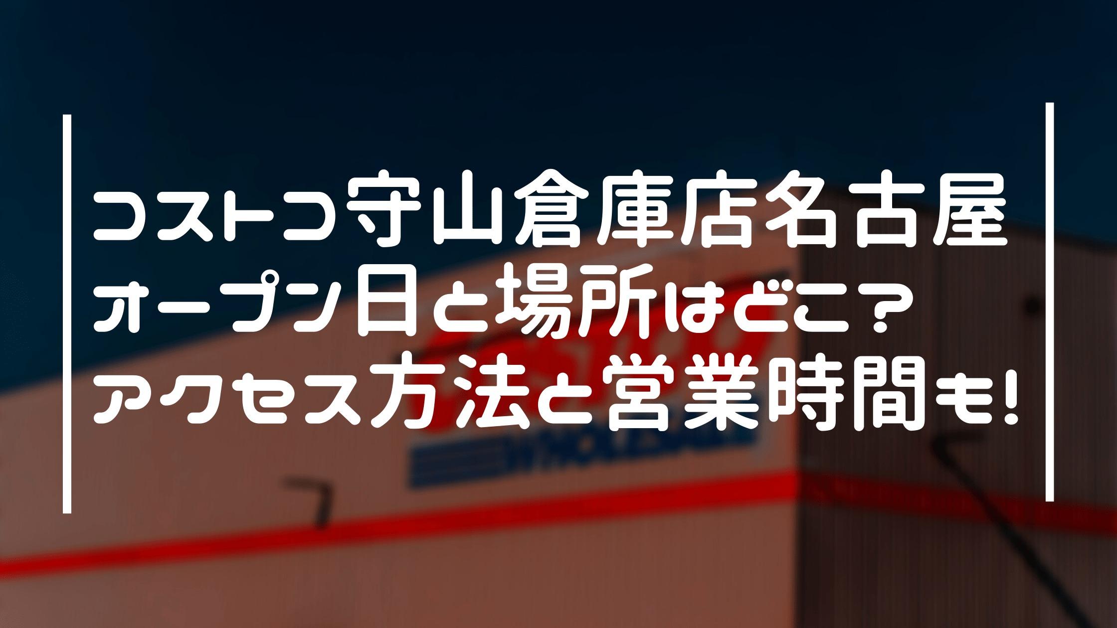 コストコ守山倉庫店名古屋オープン日と場所はどこ?アクセス方法と営業時間も!
