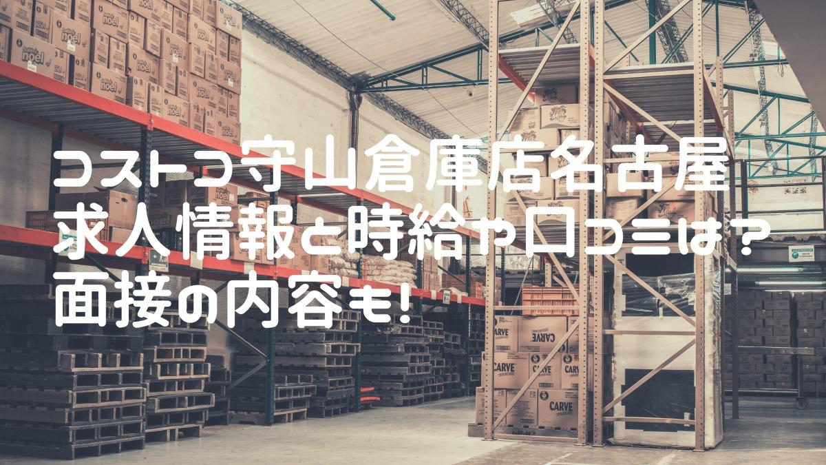 コストコ守山倉庫店名古屋求人情報と時給や口コミは?面接の内容も!