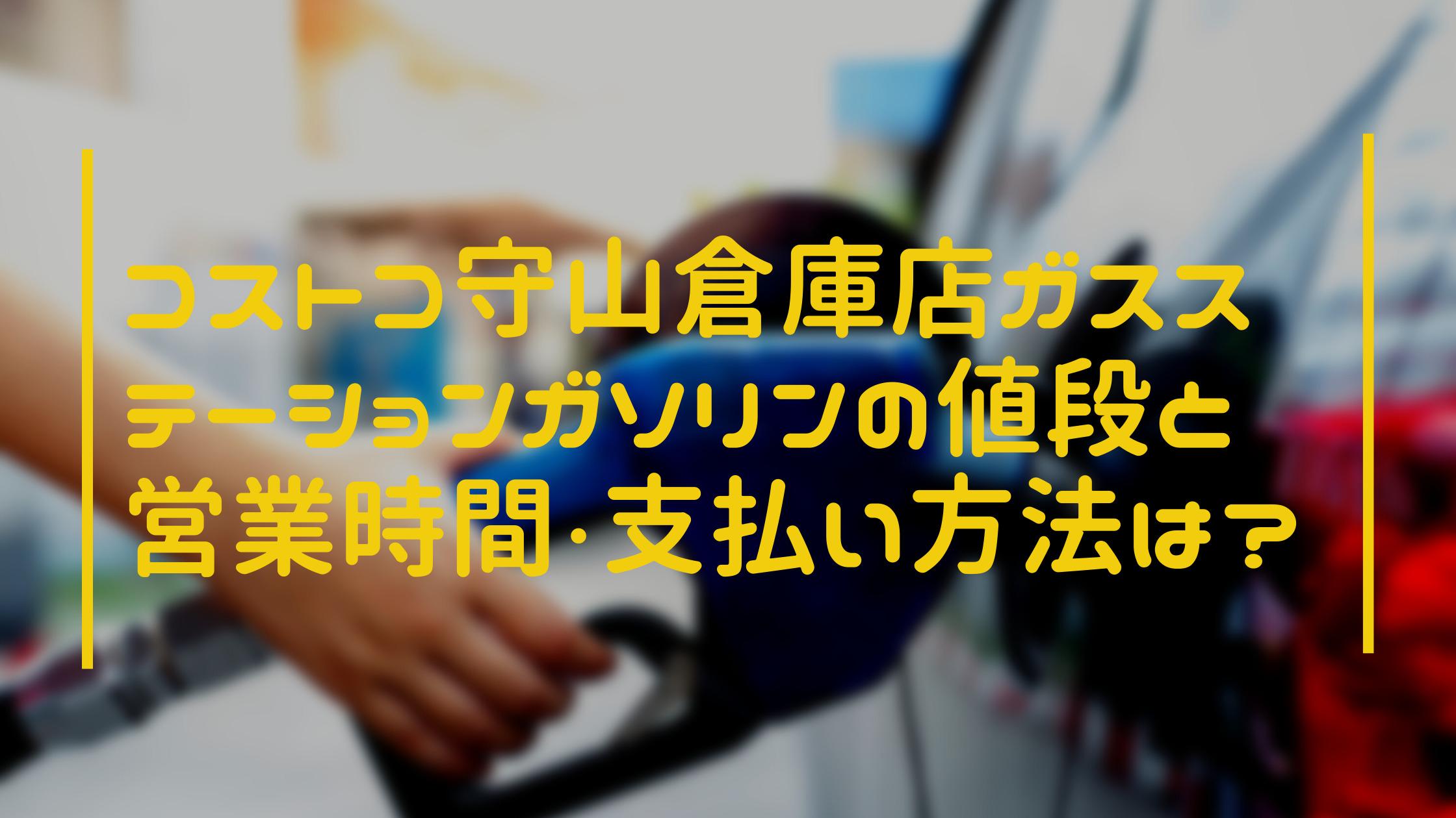 コストコ守山倉庫店ガスステーションガソリンの値段と営業時間・支払い方法は?