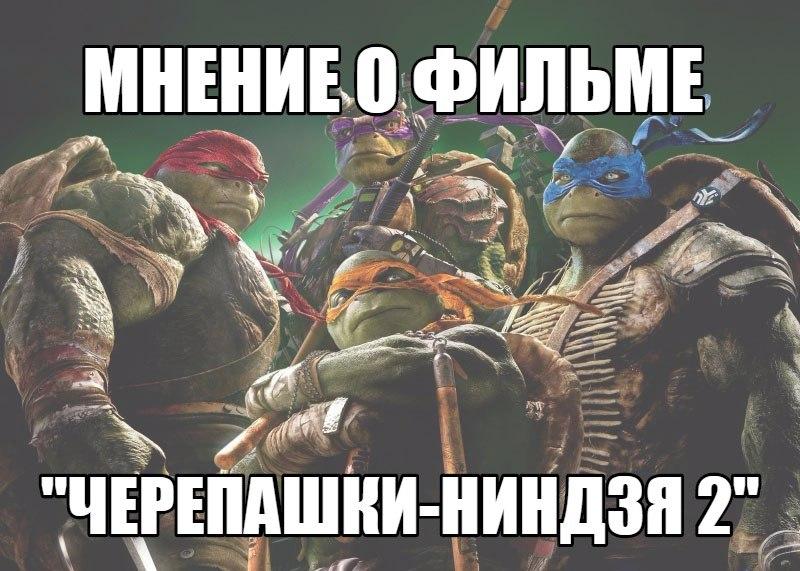 Мнение о фильме «Черепашки-ниндзя 2». Сиквел достойный оригинала