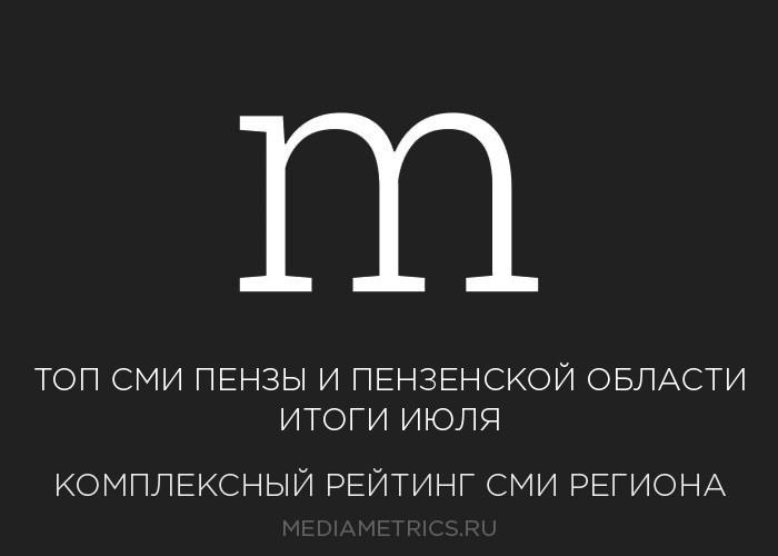 Топ СМИ Пензы и Пензенской области