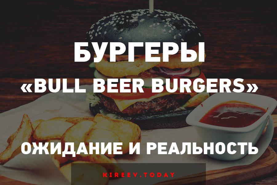 Мнение о бургерах от «Bull Beer Burgers»: ожидание и реальность