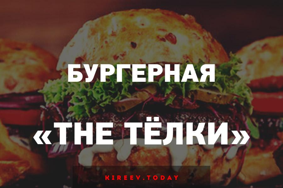 Бургерная «The Телки»: повесть о настоящих бургерах